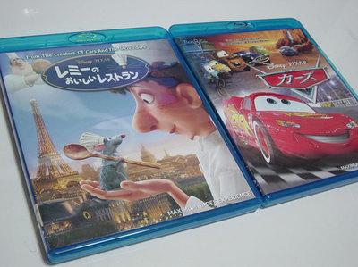 Blu-rayの「レミーのおいしいレストラン」と「カーズ」