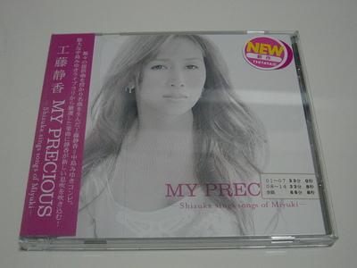 工藤静香の「My Precious - Shizuka Sings Miyuki」