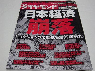 週刊ダイヤモンド「日本経済崩壊」