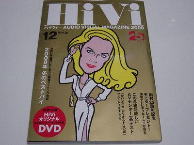 HiVi 2008年12月号を購入