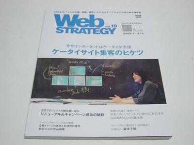 Web STRATEGYの「ケータイサイト集客のヒケツ」