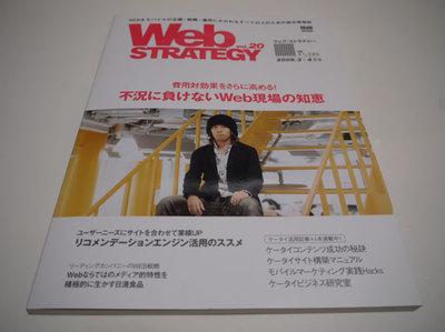 Web STRATEGYの「不況に負けないWeb現場の知恵/リコメンデーション活用」