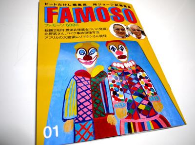 FAMOSO(ファモーソ)01
