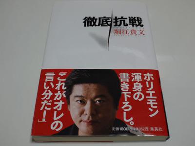 堀江貴文「徹底抗戦」