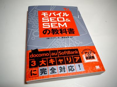 モバイルSEO&SEMの教科書