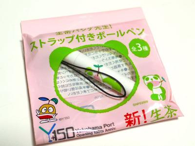 生茶パンダ先生!のストラップ付きボールペン