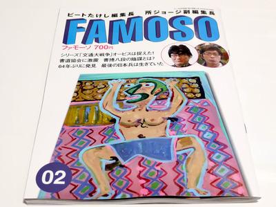 FAMOSO(ファモーソ)02