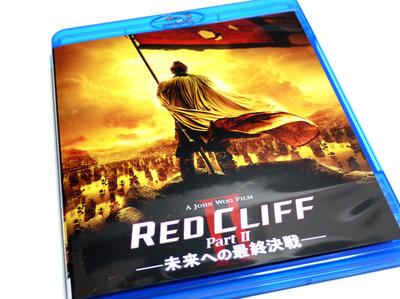 Blu-ray版「レッドクリフ Part 2」を購入