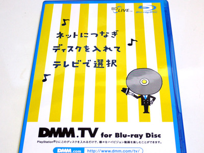DMM.TV for Blu-ray Disc