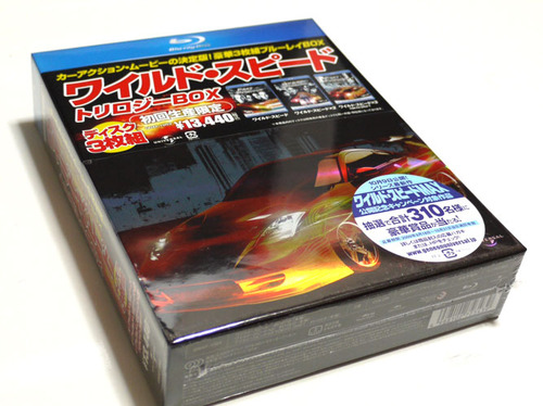 Blu-ray版「ワイルド・スピード トリロジーBOX」を購入。