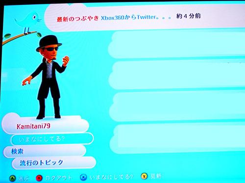 Xbox360でTwitterが出来るように。