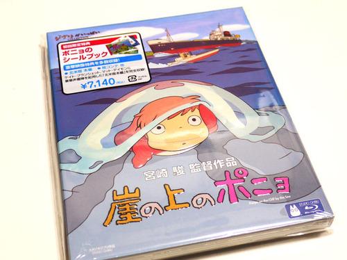 Blu-ray版「崖の上のポニョ」を購入。