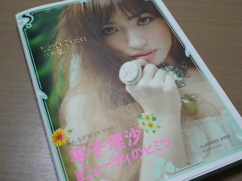 平子理沙「Little Secret」