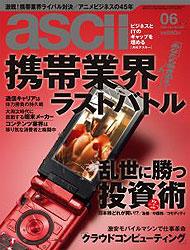 月刊アスキー6月号[携帯業界 ラストバトル]
