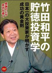 竹田和平の貯徳投資学