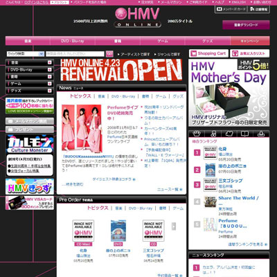 HMV ONLINEがリニューアル