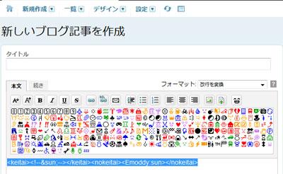 emoddy絵文字のアイコン実例