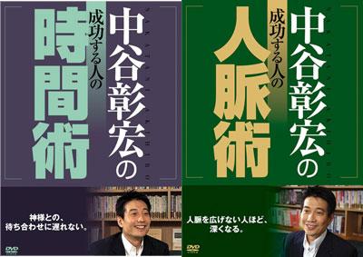 中谷彰宏の成功する人の人脈術・時間術