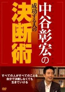 中谷彰宏の成功する人の決断術