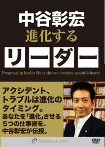 中谷彰宏 進化するリーダー