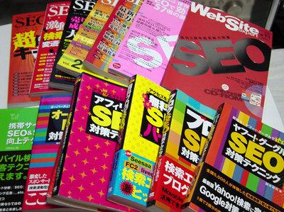 SEO SEMの参考書や雑誌