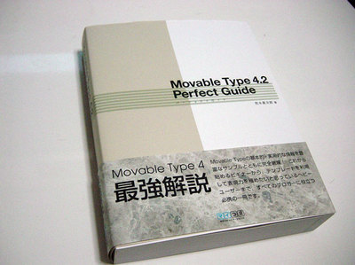Movable Type4.2 Perfect Guide