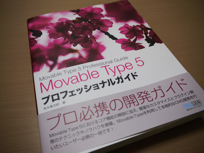 Movable Type5 プロフェッショナルガイド いいよ。