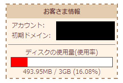 さくらインターネットのレンタルサーバー、容量アップしてたよ?。
