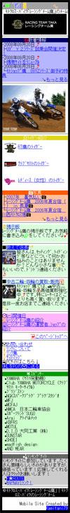 モトクロス・バイク「レーシングチーム鷹」|モトクロス・バイクのレーシングチーム【携帯】
