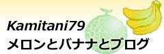 Kamitani79-メロンとバナナとブログ【携帯】